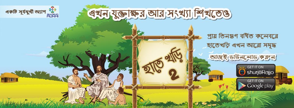 Bangla alphabet learning app Hatekhori 2 Launched